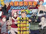 Аниме драки с Наруто