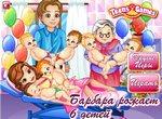 Беременная Барби рожает 6 детей