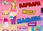 Беременная Барби ждет малыша