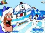 Дядя Деда против Зомби Снегодяев
