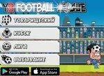 Футбольная лига: Один на один