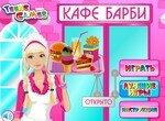 Кафе гамбургерная Барби