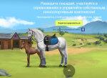 Лошади: Симулятор коневодства