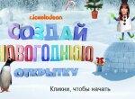 Создай новогоднюю открытку Никелодеон
