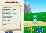 Кто первый в стране Смешариков?