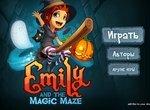 Ведьмочка Эмили в волшебном лабиринте