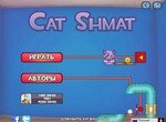 Кот Шмат хочет есть
