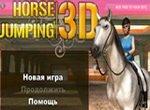 Лошади: Прыжки 3D