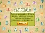 Познакомься с буквами русского алфавита