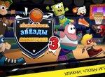 Баскетбольные звезды Никелодеона 3