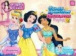 Одевалка: Самая красивая принцесса Диснея 2