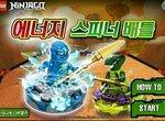 Лего Ниндзя Го: Битва на арене
