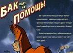 Не бей копытом: Конь Бак идет на помощь