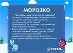Головоломка Морозко от Смешариков