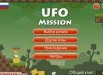 НЛО: Миссия инопланетян