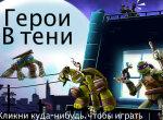 Черепашки Ниндзя: Герои из тени