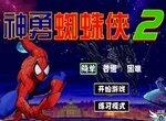 Человек-паук: Боевые приемы