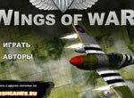 Крылья войны