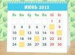 Помоги малышу изучить календарь