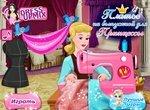 Золушка: Платье на выпускной для принцессы