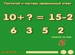 Подставь верную цифру в уравнение