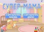 Примерь роль супер-мамы