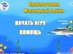 Приключения маленькой рыбки в океане
