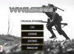 Шутер Вторая мировая война: Осада