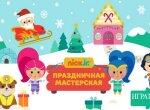 Новогодняя мастерская Никелодеон