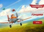 Самолеты Летачки: Реактивные гонщики