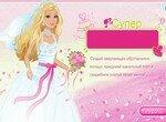 Свадебный стилист для Барби