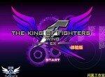 Файтинг на двоих: Король бойцов