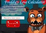 Любовный калькулятор мишки Фредди