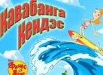 Финес и Ферб: Опасный серфинг