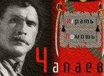 Шашки Чапаев: Красные против белых