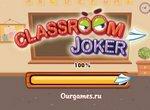 Школа: Весельчак в классе