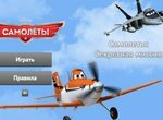Самолеты Летачки: Секретная миссия