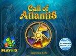 Зов Атлантиды: Алтарь Посейдона