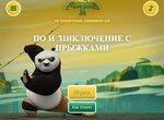 Кунг фу Панда 3: Прыжки По