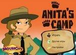 Приключения в лагере Аниты