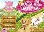 Приключения Мимми и Луки в кошачьем царстве