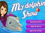 Выступление дельфина: Шоу 1