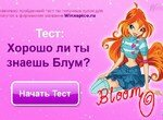 Тест Винкс: Хорошо ли ты знаешь Блум?