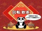Накорми оголодавшую панду