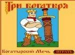 Раскраска: Алеша Попович и богатырский меч