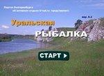 Рыболовный симулятор: Уральская рыбалка