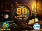 Три в ряд Алавар: 80 дней вокруг света