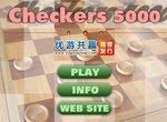 Шашки онлайн 5000