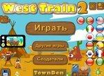 Путешествие поезда на Диком Западе 2