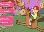 Девочка путешествует на лошадке